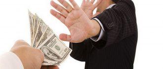 Покушение на дачу взятки: ответственность по ст. 291 УК РФ