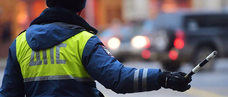 Что делать, если сотрудник ДПС превысил свои полномочия?