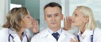 Что можно предъявить медицинскому персоналу за разглашение медицинской тайны?